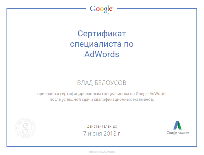 Сертификат специалиста Adwords